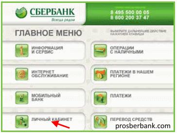 Отдел сбербанка по просроченной задолженности